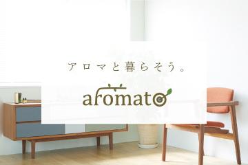 アロマオイル、エッセンシャルオイルを使用した香りの空間デザイン、アロマテラピースクールならaromato(アロマト)